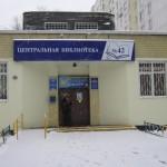 """ГБУК г. Москвы """"Централизованная библиотечная система """"Люблино"""""""