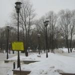 """МБУ """"Парк культуры и отдыха г. Долгопрудный"""""""