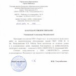 ГБОУ СОШ №14 им. Токмухамедова К.Х.