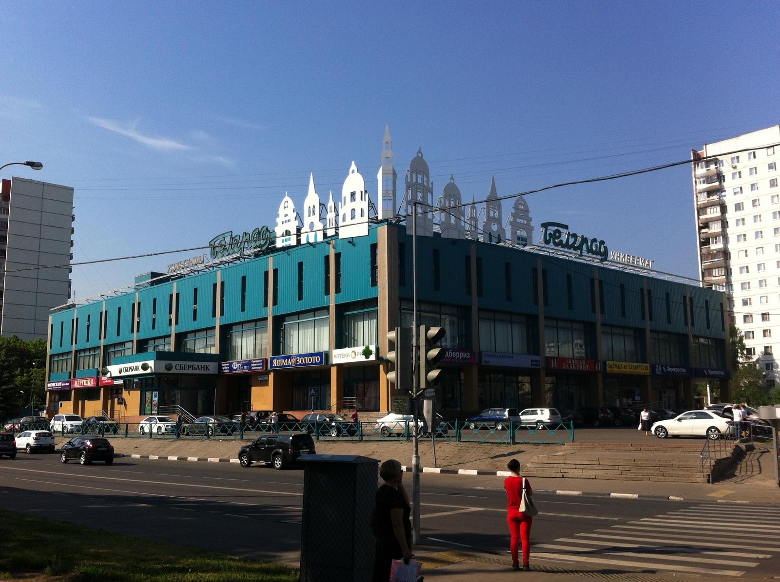 ОАО «Объединенный Торговый Дом «Ясенево»»