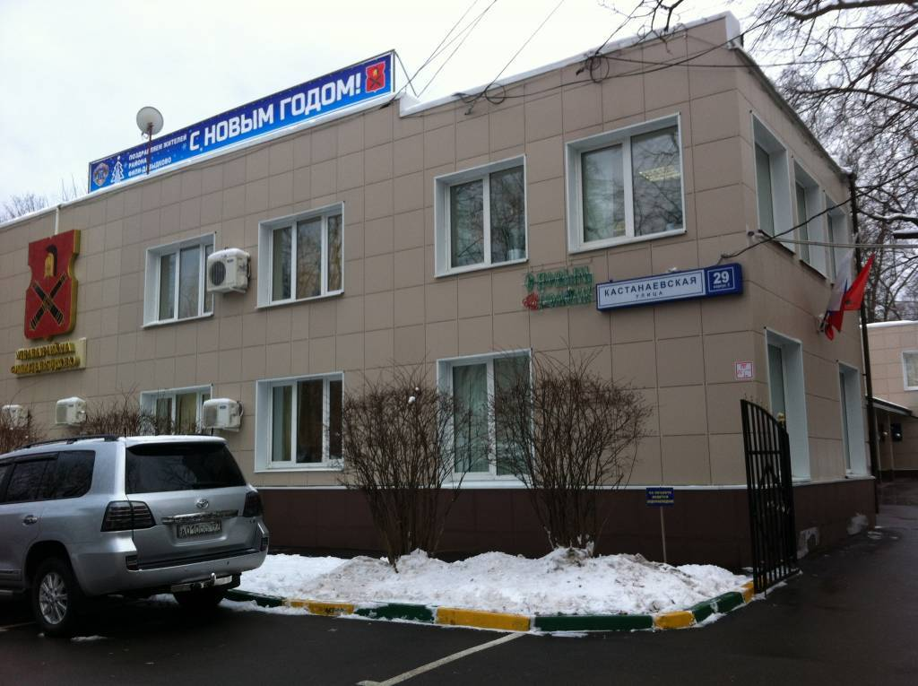 Управа района Фили-Давыдково города Москвы