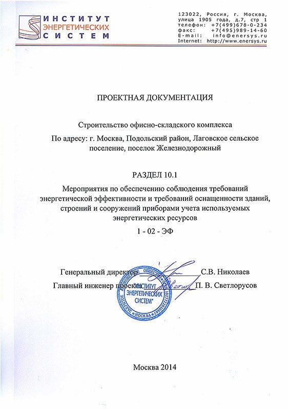 Разработка проектного раздела ЭНЕРГОЭФФЕКТИВНОСТЬ (ЭЭ)