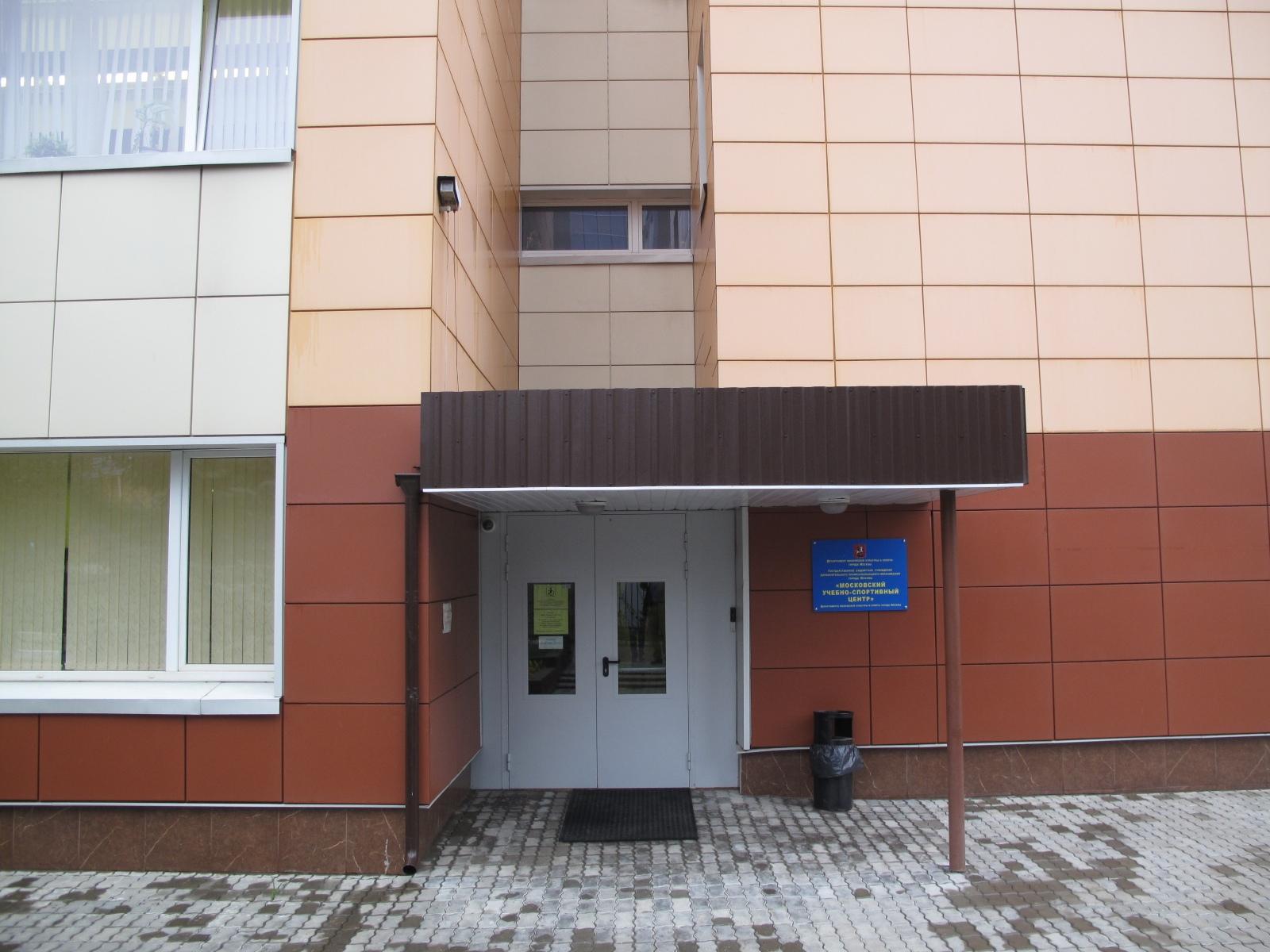 ГБУ ДПО «Московский учебно-спортивный центр» Москомспорта