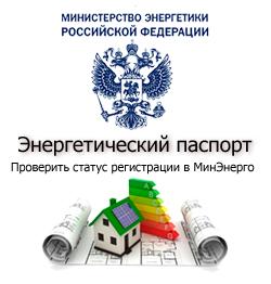 Проверить статус энергопаспорта в МинЭнерго