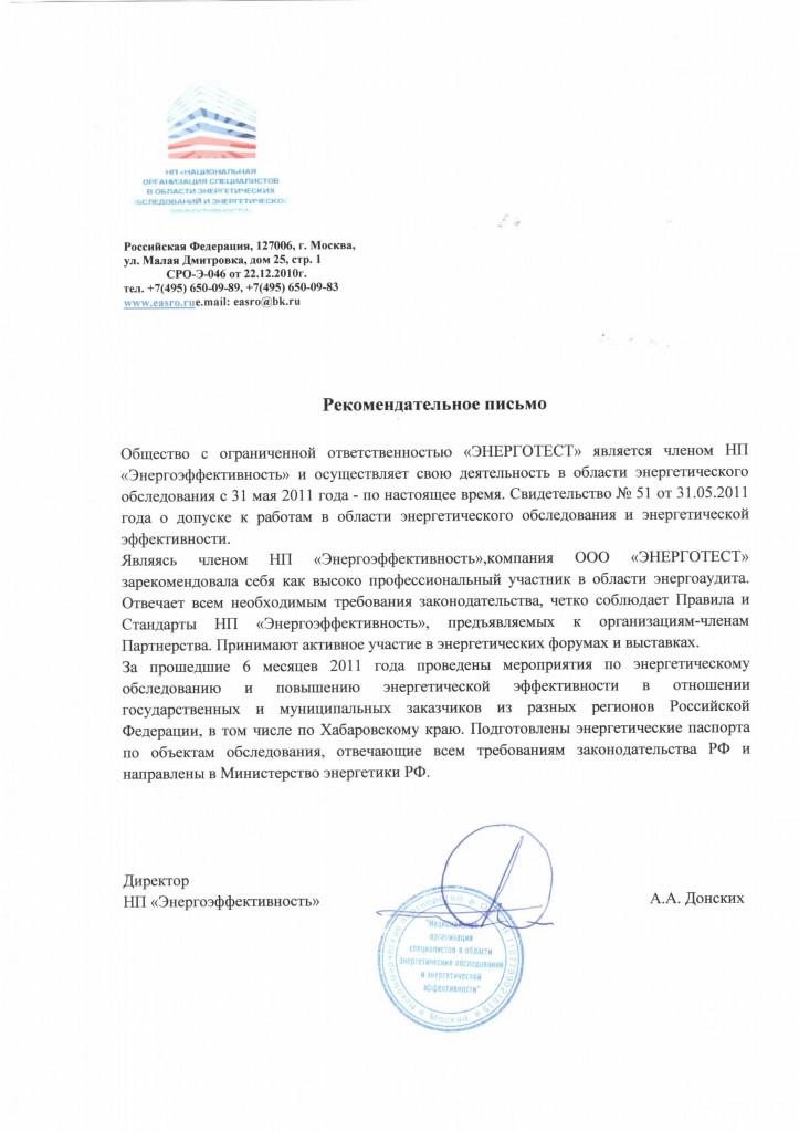 Рекомендация от СРО в области энергоаудита