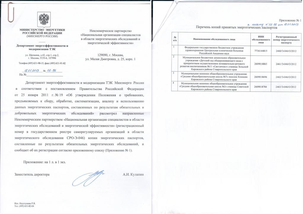 Уведомление о регистрации энергопаспорта в МИНЭНЕРГО