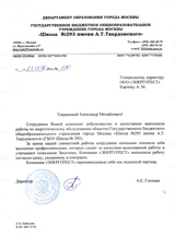 Школа №293 им.Твардовского