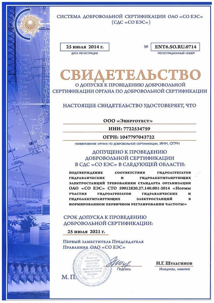 Свидетельство СО ЕЭС_ГЭС
