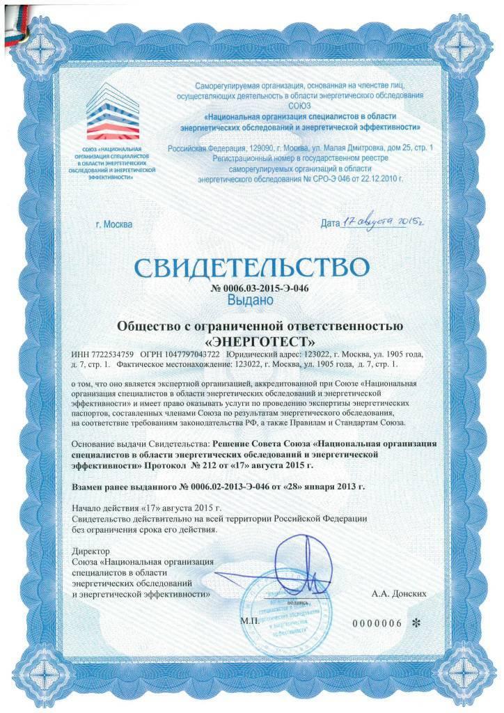 Свидетельство-СРО-0006 (Союз)
