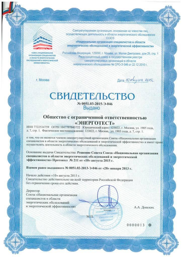 Свидетельство СРО 0051 (Союз)