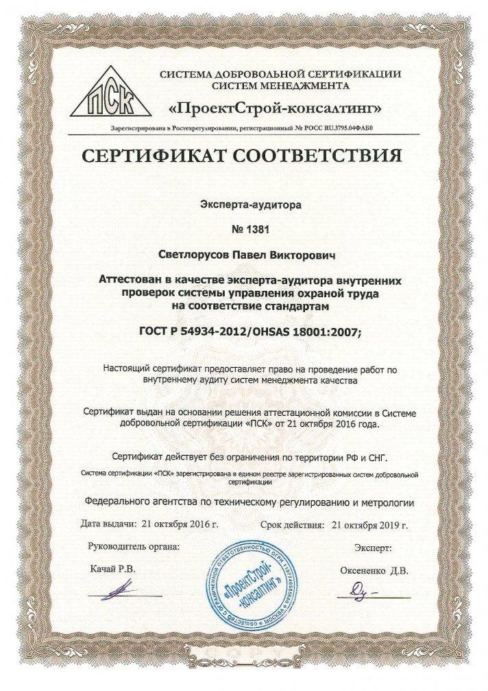 Svidetelstvo-SO-EES-parogazovye-ustanovki 3