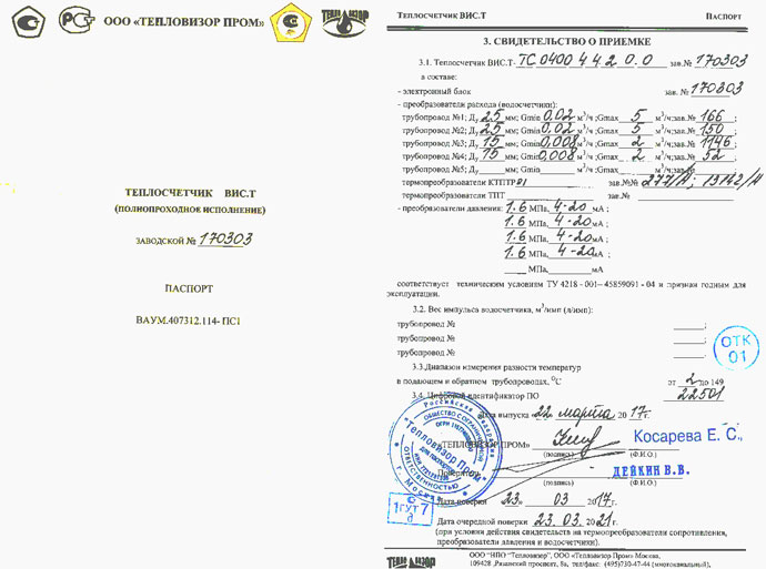 Паспорт на тепловычислитель ВИСТ