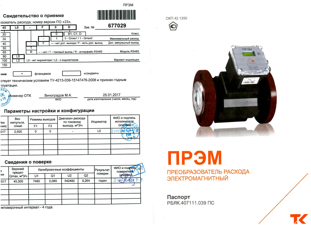 Сертификат расходомера улзла учета тепловой энергии